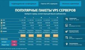литовский VPS хостинг