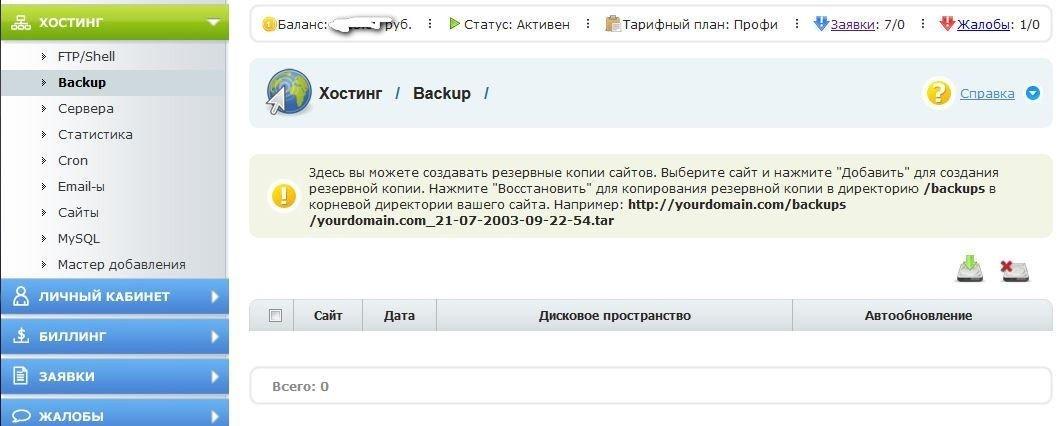 Как разместить сайт на виртуальном хостинге для чайника openvpn сервер windows 2008