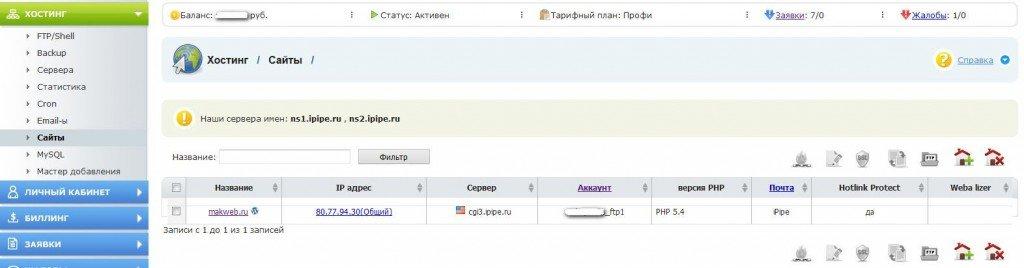 Размещение домена на хостинге