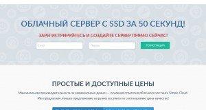 Виртуальный сервер на Simplecloud