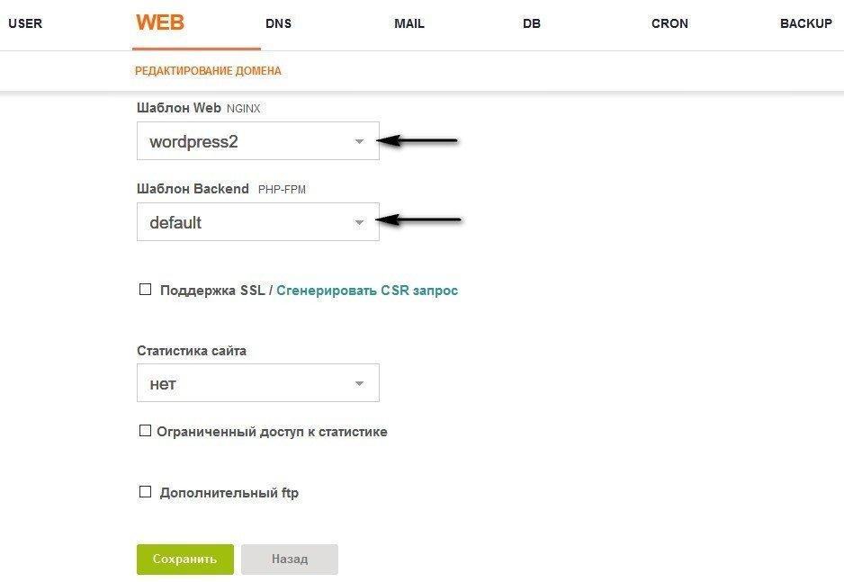 выбор шаблона nginx и php-fpm