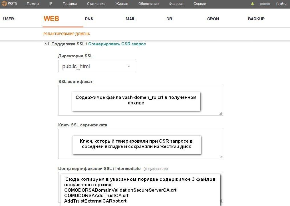 Получение и установка ssl сертификата на сайт
