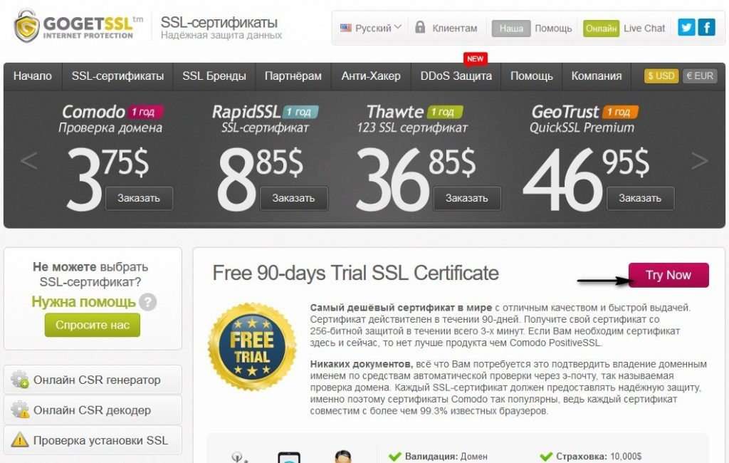 Positivessl Buy Cheap Comodo Positive Ssl Certificate Dinocrofo
